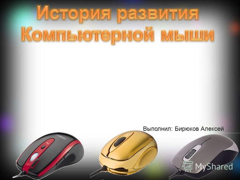 Выполнил: Бирюков Алексей