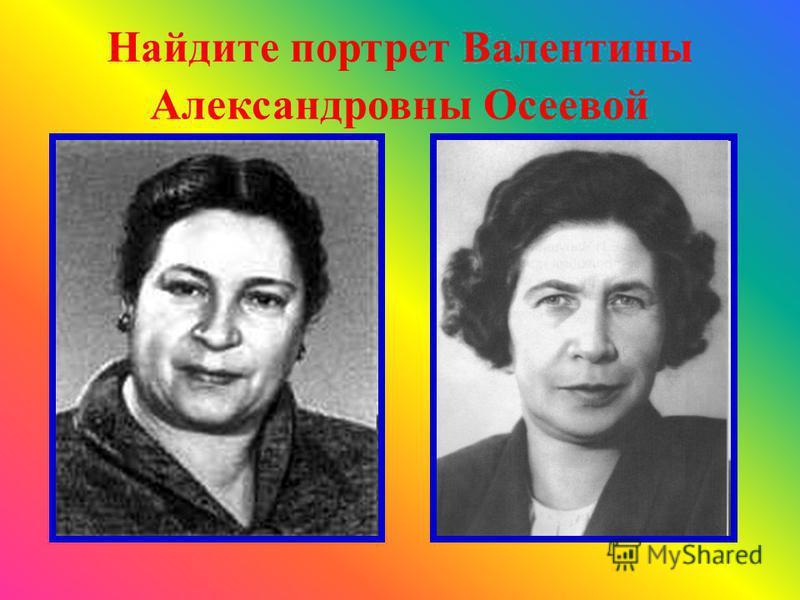 Найдите портрет Валентины Александровны Осеевой