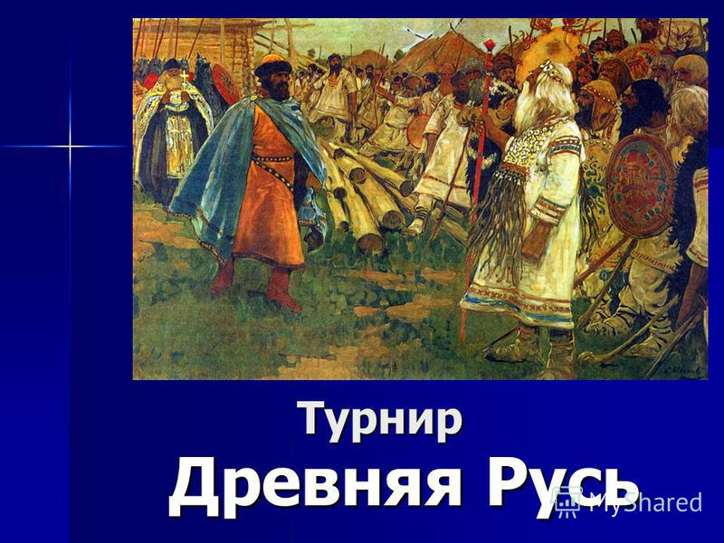 Турнир Древняя Русь