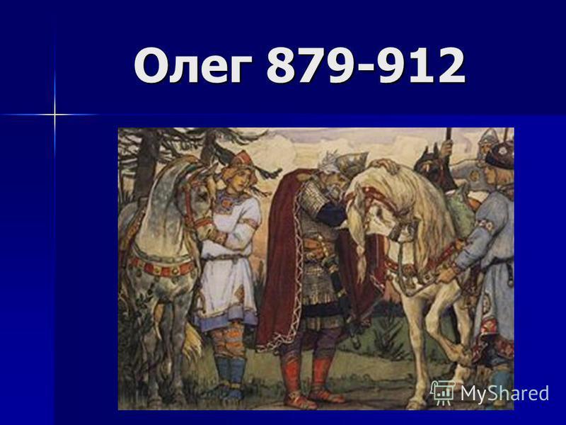 Олег 879-912