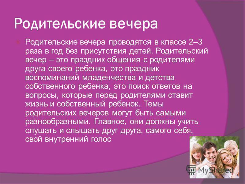 Родительские чтения Очень интересная форма работы с родителями, которая дает возможность родителям не только слушать лекции педагогов, но и изучать литературу по проблеме и участвовать в ее обсуждении. Родительские чтения можно организовать следующим