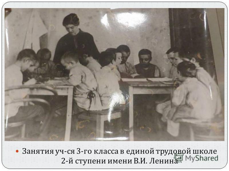 Занятия уч - ся 3- го класса в единой трудовой школе 2- й ступени имени В. И. Ленина