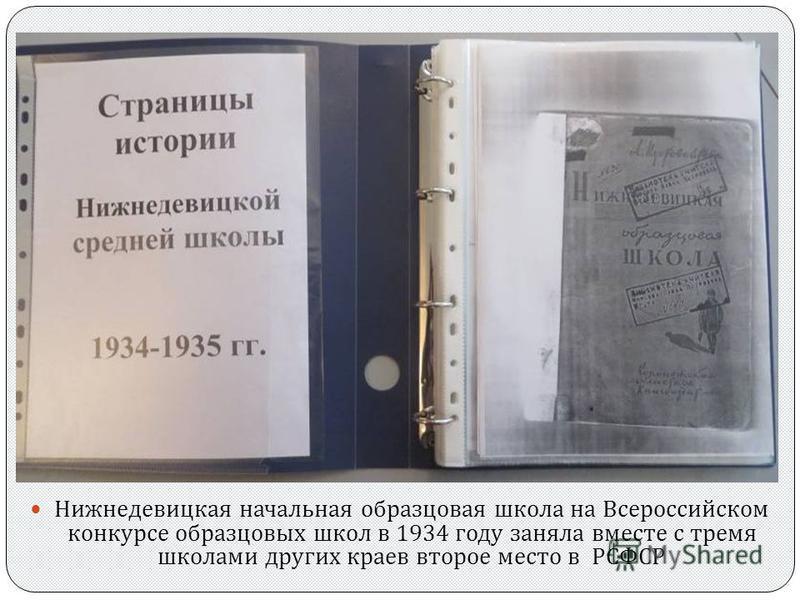 Нижнедевицкая начальная образцовая школа на Всероссийском конкурсе образцовых школ в 1934 году заняла вместе с тремя школами других краев второе место в РСФСР