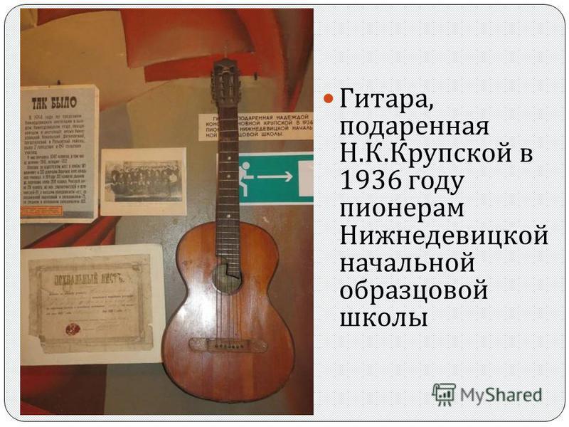 Гитара, подаренная Н. К. Крупской в 1936 году пионерам Нижнедевицкой начальной образцовой школы
