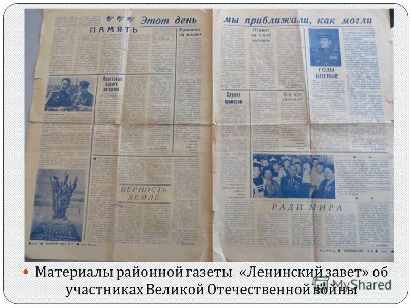 Материалы районной газеты « Ленинский завет » об участниках Великой Отечественной войны