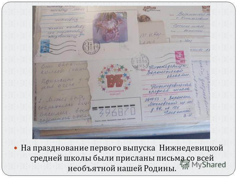 На празднование первого выпуска Нижнедевицкой средней школы были присланы письма со всей необъятной нашей Родины.