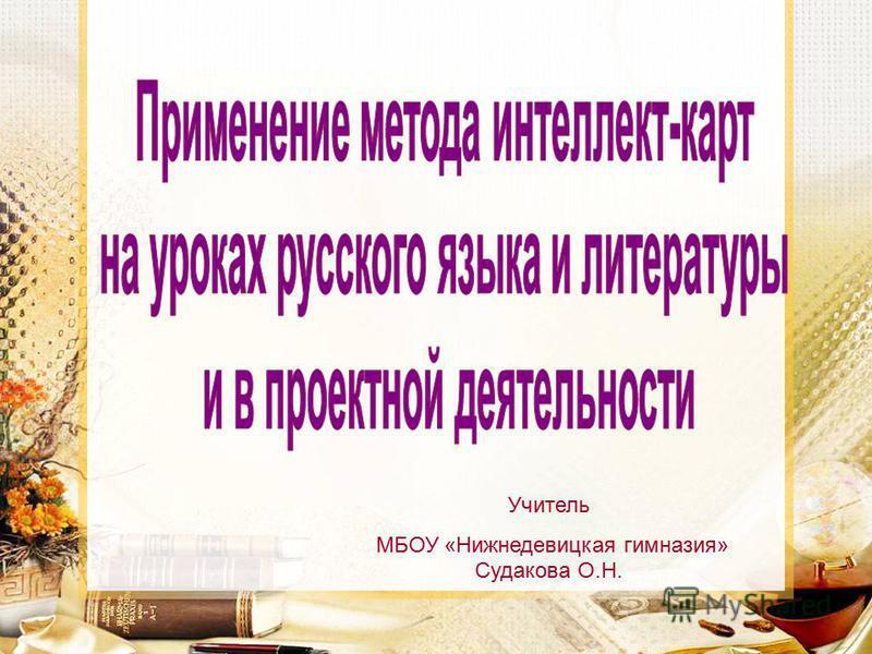 Учитель МБОУ «Нижнедевицкая гимназия» Судакова О.Н.