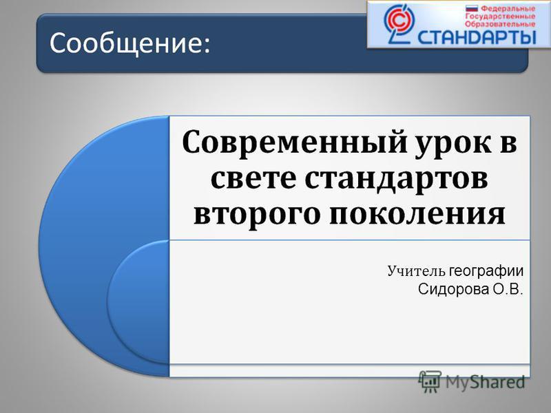 Учитель географии Сидорова О.В.