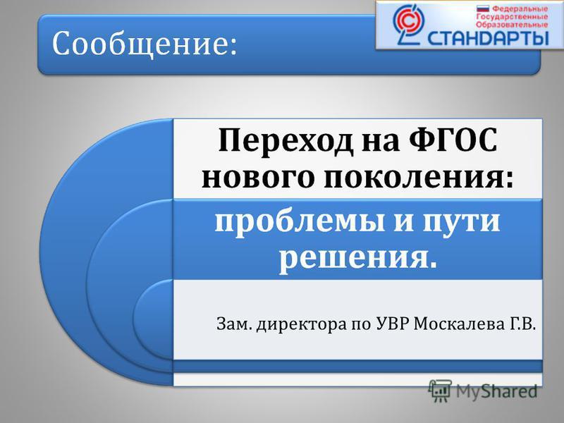 Зам. директора по УВР Москалева Г.В.
