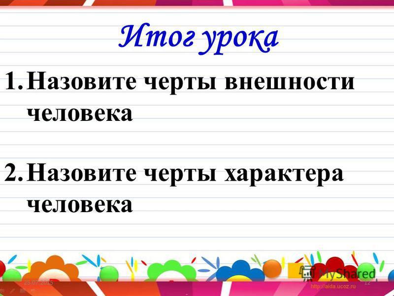 Работа в группах 25.07.201511 1. Фамилии людей 2. Название городов Черноусов Скороходов Верхоянск Краснодар