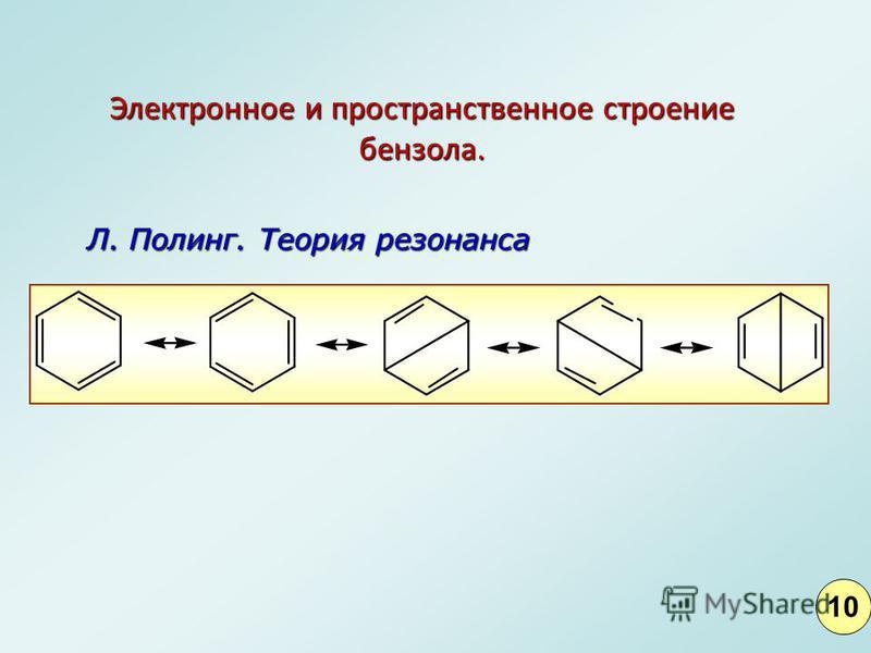 Электронное и пространственное строение бензола. 10 Л. Полинг. Теория резонанса