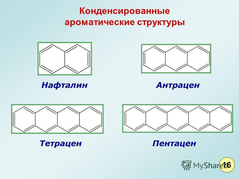 Нафталин Антрацен Тетрацен Пентацен Конденсированные ароматические структуры 16