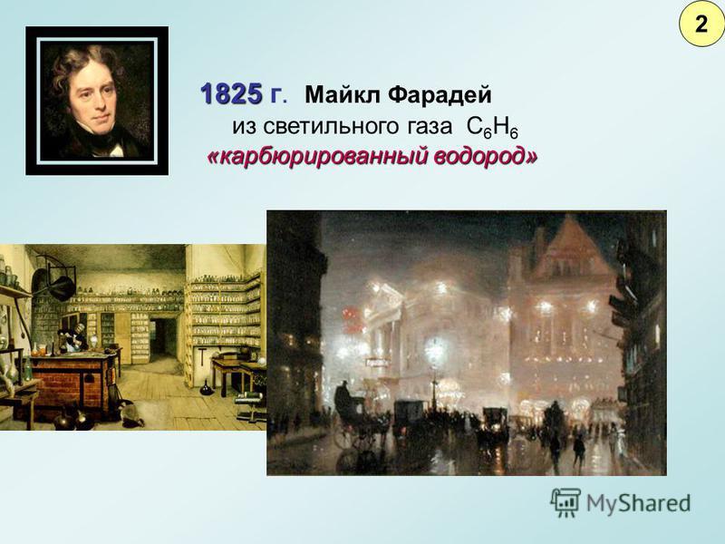 1825 1825 г. Майкл Фарадей из светильного газа С 6 Н 6 «карбюрированный водород» 2
