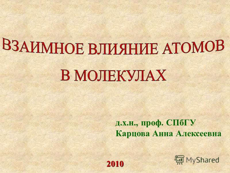 д.х.н., проф. СПбГУ Карцова Анна Алексеевна 2010