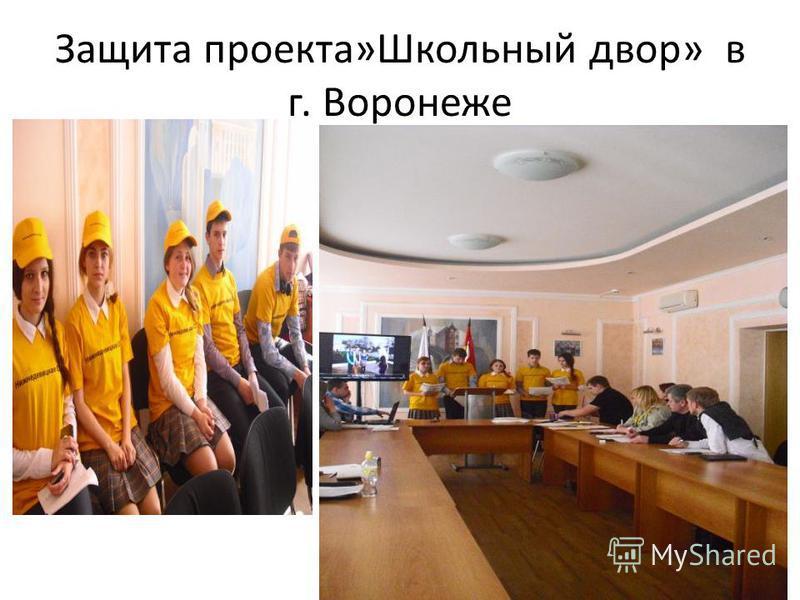 Защита проекта»Школьный двор» в г. Воронеже