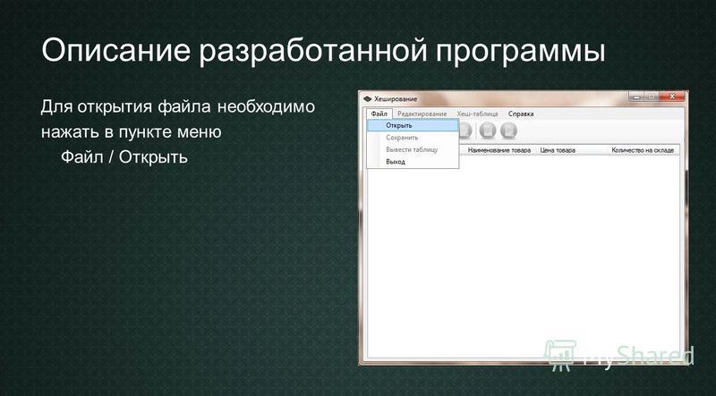 Описание разработанной программы Для открытия файла необходимо нажать в пункте меню Файл / Открыть