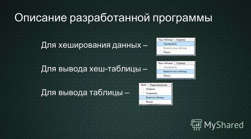 Для хеширования данных – Для вывода хеш-таблицы – Для вывода таблицы – Описание разработанной программы