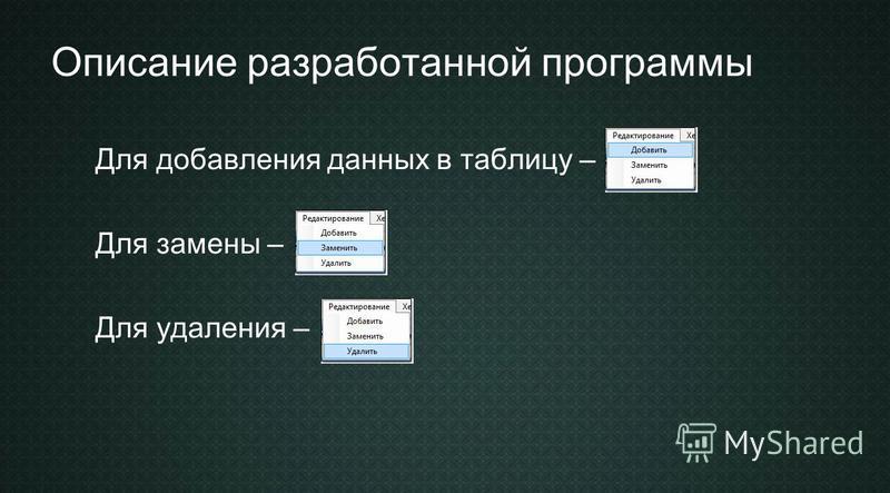 Для добавления данных в таблицу – Для замены – Для удаления –