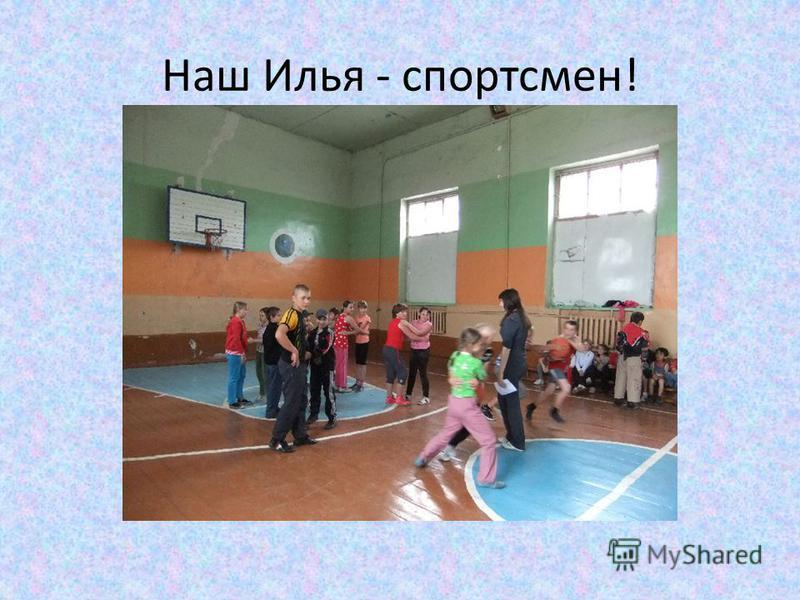 Наш Илья - спортсмен!
