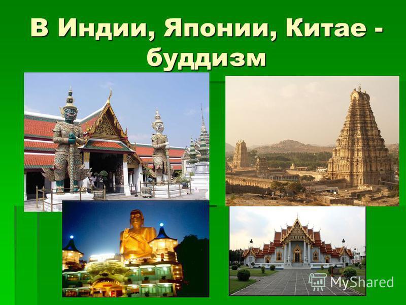 В Индии, Японии, Китае - буддизм