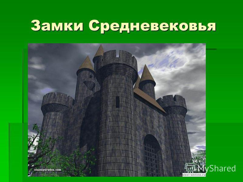 Замки Средневековья