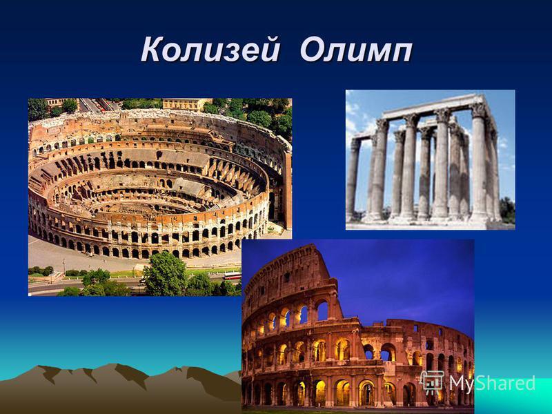Колизей Олимп
