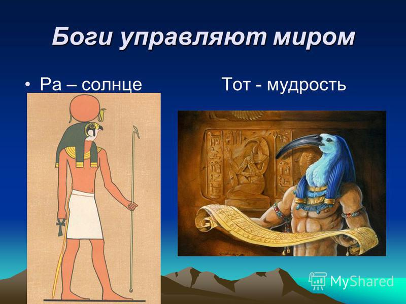 Боги управляют миром Ра – солнце Тот - мудрость