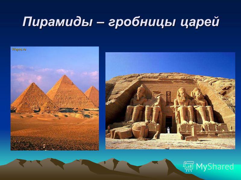 Пирамиды – гробницы царей