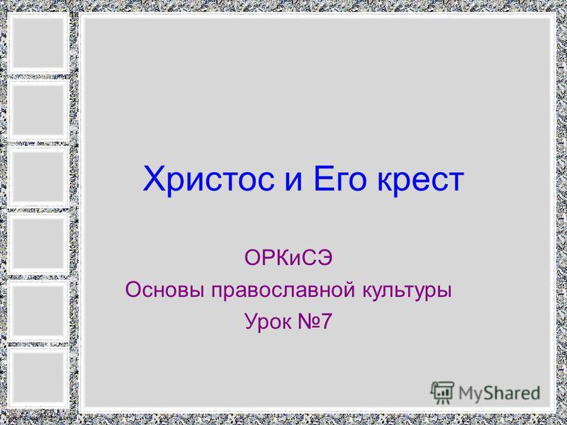 FokinaLida.75@mail.ru Христос и Его крест ОРКиСЭ Основы православной культуры Урок 7