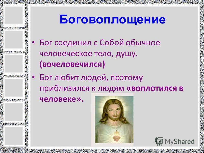 FokinaLida.75@mail.ru Боговоплощение Бог соединил с Собой обычное человеческое тело, душу. (вочеловечился) Бог любит людей, поэтому приблизился к людям «воплотился в человеке».