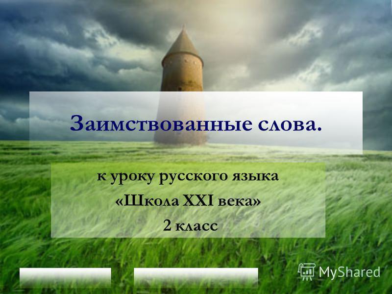 Заимствованные слова. к уроку русского языка «Школа XXI века» 2 класс