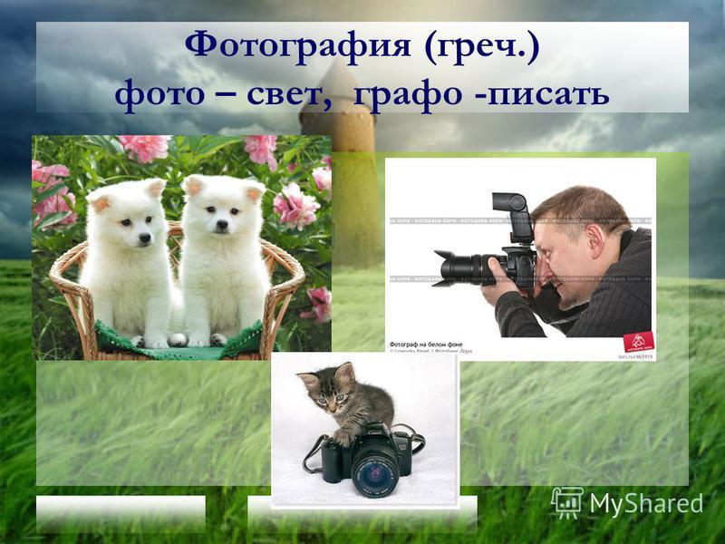 Фотография (греч.) фото – свет, графо -писать