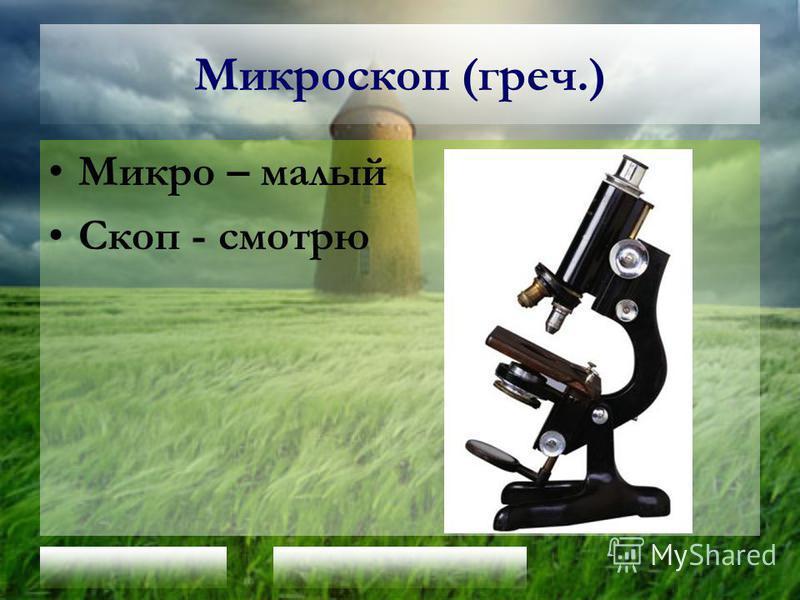 Микроскоп (греч.) Микро – малый Скоп - смотрю