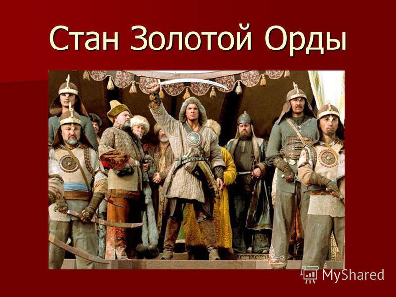 Стан Золотой Орды