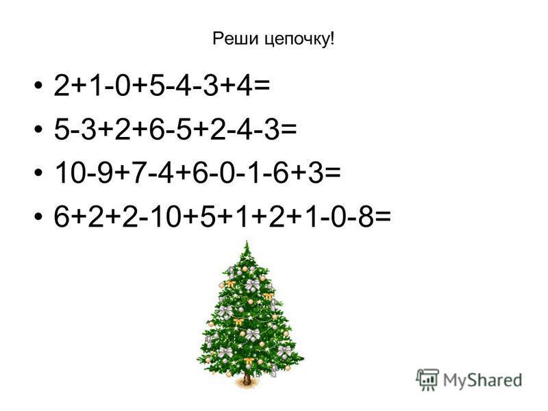 Реши цепочку! 2+1-0+5-4-3+4= 5-3+2+6-5+2-4-3= 10-9+7-4+6-0-1-6+3= 6+2+2-10+5+1+2+1-0-8=