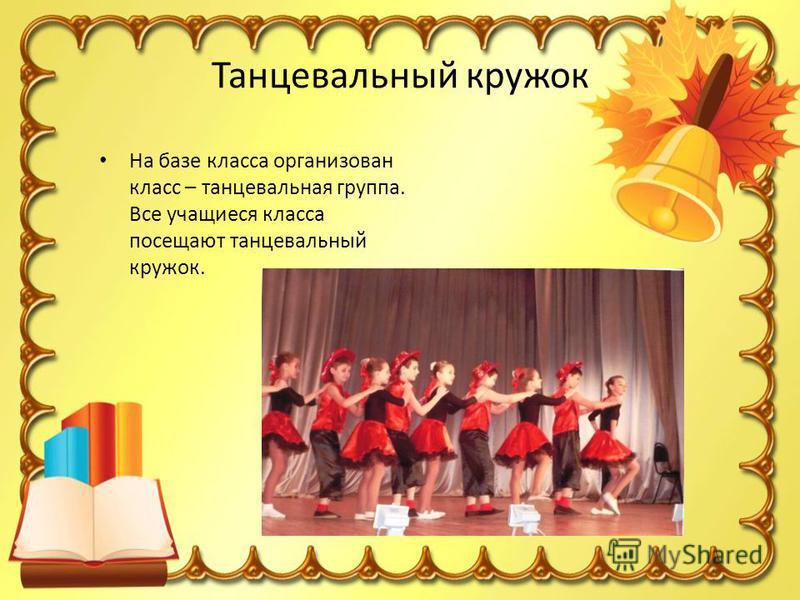 Танцевальный кружок На базе класса организован класс – танцевальная группа. Все учащиеся класса посещают танцевальный кружок.