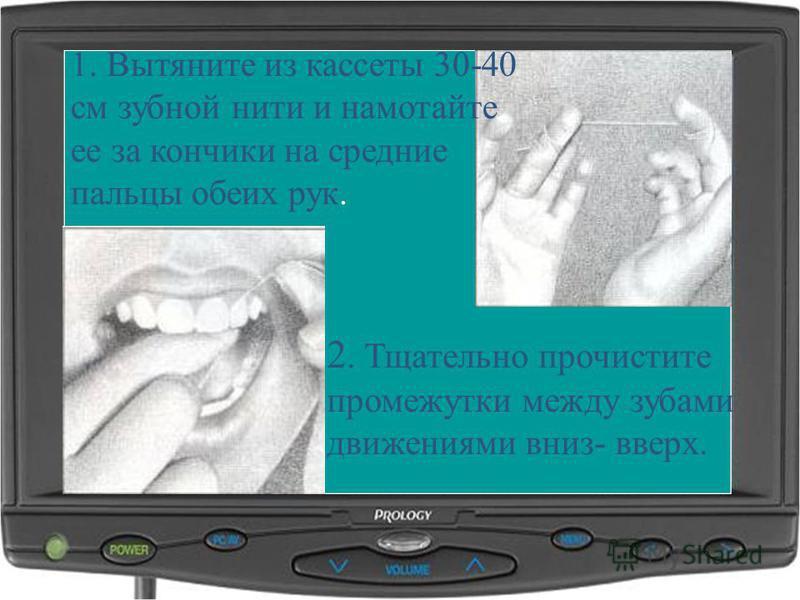 2. Тщательно прочистите промежутки между зубами движениями вниз- вверх. 1. Вытяните из кассеты 30-40 см зубной нити и намотайте ее за кончики на средние пальцы обеих рук.