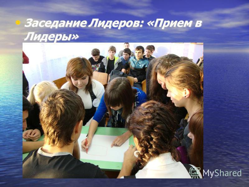 Заседание Лидеров: «Прием в Лидеры» Заседание Лидеров: «Прием в Лидеры»