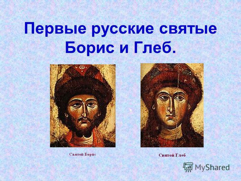 Первые русские святые Борис и Глеб.