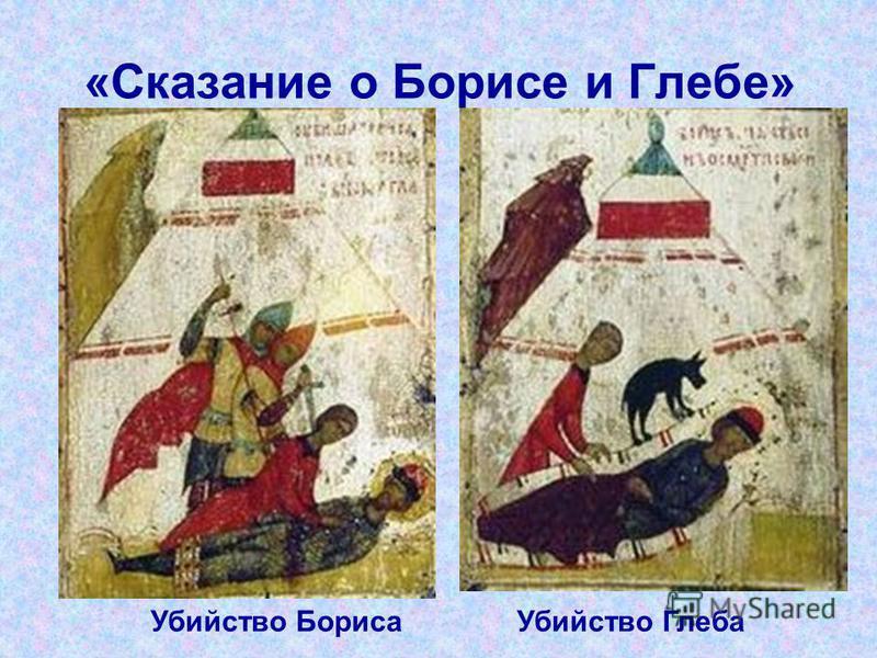 «Сказание о Борисе и Глебе» Убийство Бориса Убийство Глеба