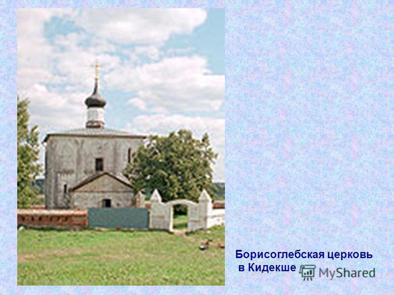 Борисоглебская церковь в Кидекше
