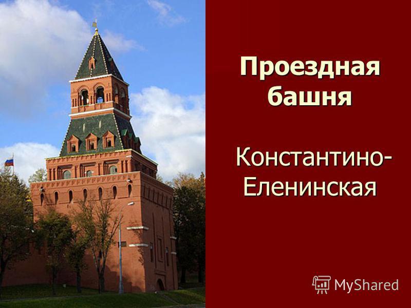 Проездная башня Константино- Еленинская