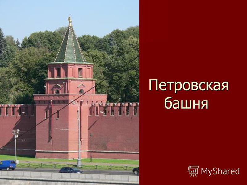 Петровская башня Петровская башня