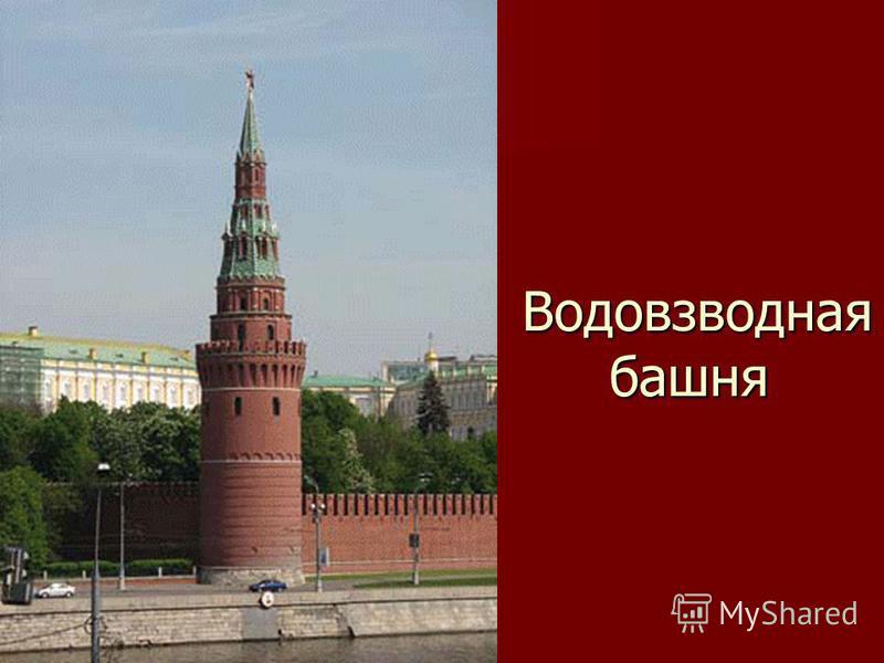 Водовзводная башня Водовзводная башня