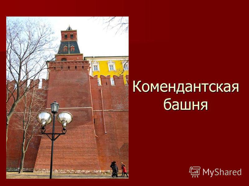 Комендантская башня Комендантская башня