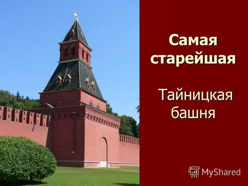 Самая старейшая Тайницкая башня