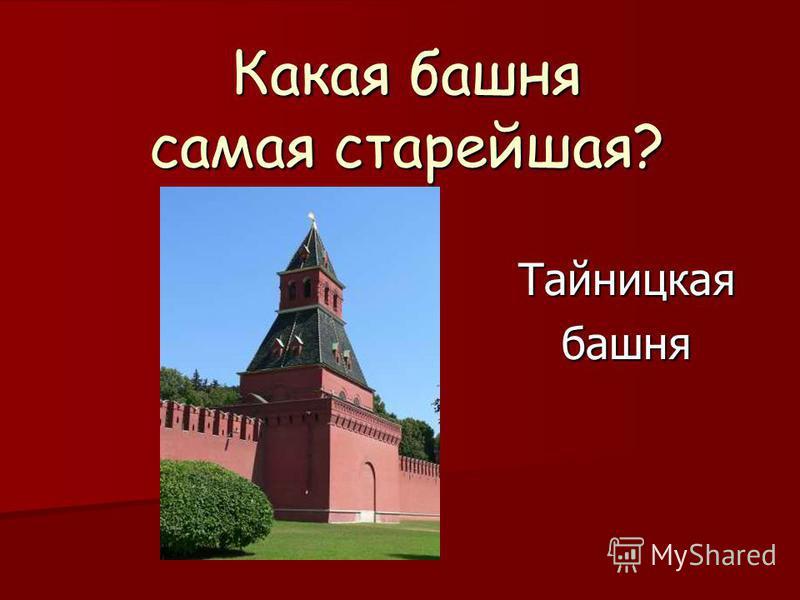 Какая башня самая старейшая? Тайницкаябашня