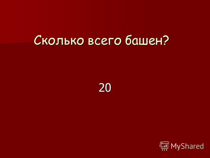 Сколько всего башен? 20
