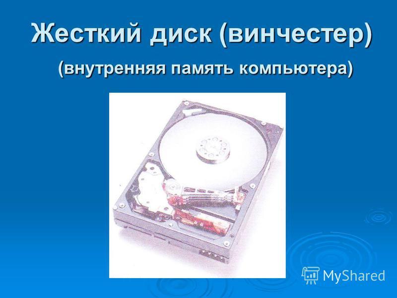 Жесткий диск (винчестер) (внутренняя память компьютера)