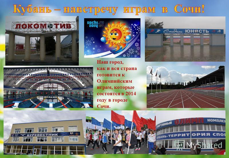 Наш город, как и вся страна готовится к Олимпийским играм, которые состоятся в 2014 году в городе Сочи.